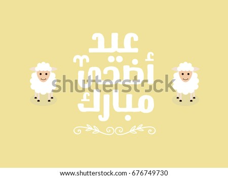 arabic islamic 'eid adha mubarak ' vector calligraphy with sheep - Translation of text 'eid mubarak'