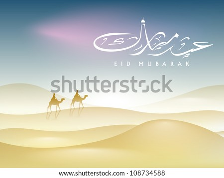 Arabic Islamic text Eid  Mubarak with Islamic background. EPS 10. - stock vector