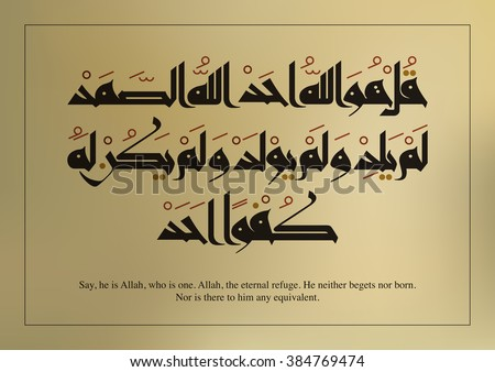 Arabic Quranic calligraphy, reads ( Allah is one ) - stock vector
