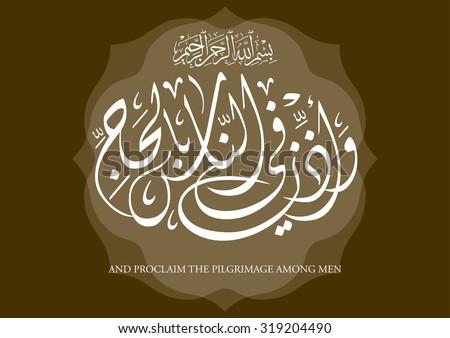 arabic quranic calligraphy translates (And proclaim the Pilgrimage among men) - stock vector