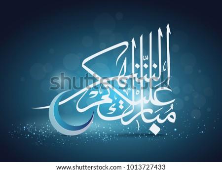 Arabic ramadan greetings word mubarak alekem stock vector royalty arabic ramadan greetings word mubarak alekem alshahar m4hsunfo