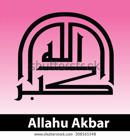 Arabic term 'Allahu Akbar ' (translation: God is Great) in the beautiful kufi arabic calligraphy style. Suitable for Eid Adha / Eid Fitr celebration design element - stock vector