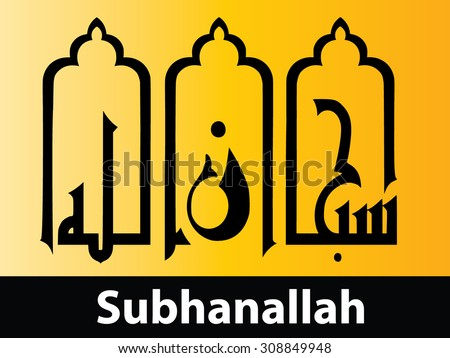 Arabic term 'Subhanallah ' (translation: Glorious is God / Glory be to God) in the beautiful kufi arabic calligraphy style. Suitable for Eid Adha / Eid Fitr celebration design element - stock vector