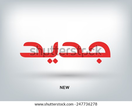 Arabic text new as label in white - stock vector