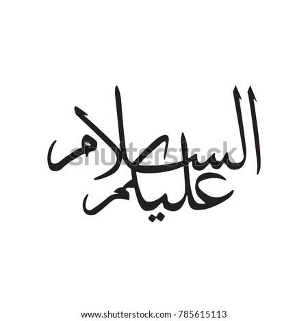 Assalamualaikum islamic greeting calligraphy stock photo photo assalamualaikum islamic greeting calligraphy m4hsunfo Choice Image