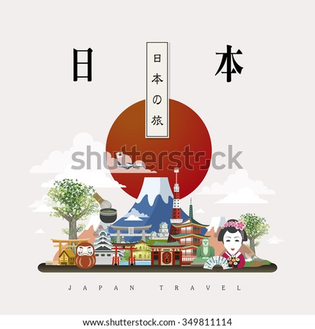 attractive Japan travel poster design - Japan travel in Japanese words - stock vector