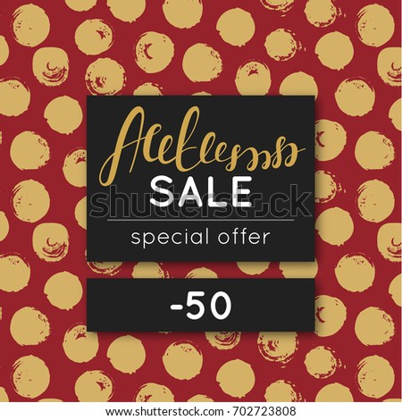 Autumn sale. Discount in fall. Special offer. Pattern with golden round stain. Repeating background with spots. Lettering. Flyer, advertising, banner, signboard. Vector illustration, eps10
