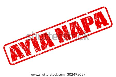AYIA NAPA red stamp text on white