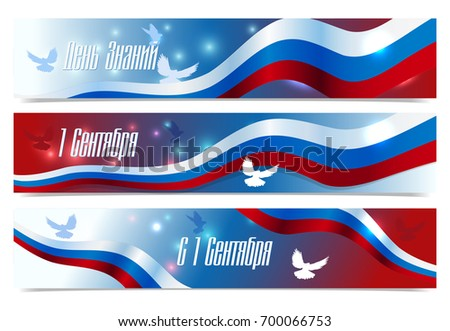 Back to School or First day of school banner for Russia with Russian flag and dove. Translation Russian inscriptions: Day of knowledge. 1 September.