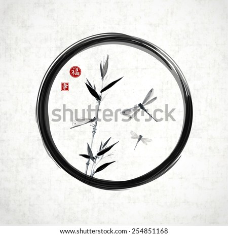 "Bamboo branch and dragonflies in black enso circle. Sealed with hieroglyph happiness"". Hand-drawn with ink in traditional Japanese style sumi-e. - stock vector"