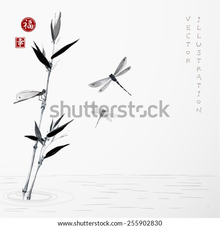 "Bamboo branch and three dragonflies. Sealed with hieroglyphs ""luck' and ""happiness"" - stock vector"