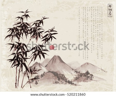 Bamboo tree and mountains hand drawn with ink on vintage background. Contains hieroglyphs - zen, freedom, nature, great blessing. Traditional oriental ink painting sumi-e, u-sin, go-hua.