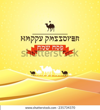 Banner of Passover Jewish Holiday - stock vector