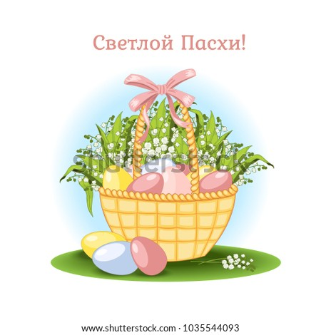 Basket painted eggs lilies valley easter stock vector hd royalty basket with painted eggs and lilies of the valley easter gift vector illustration for negle Image collections