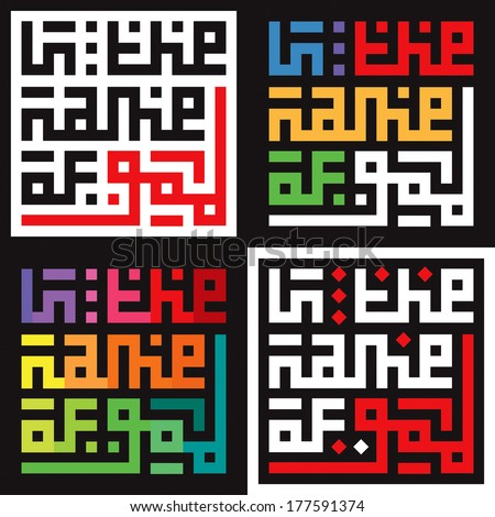 Kufi Stock Images Royalty Free Images Vectors