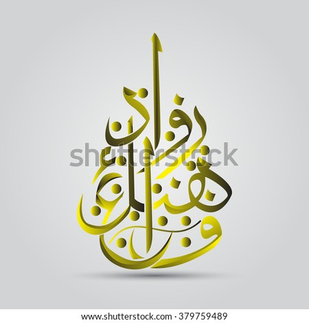 Beautiful Arabic Letters Forming Calligraphy Design