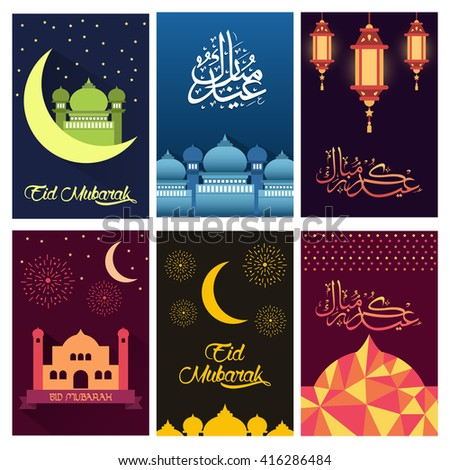 Beautiful color Eid Mubarak card design