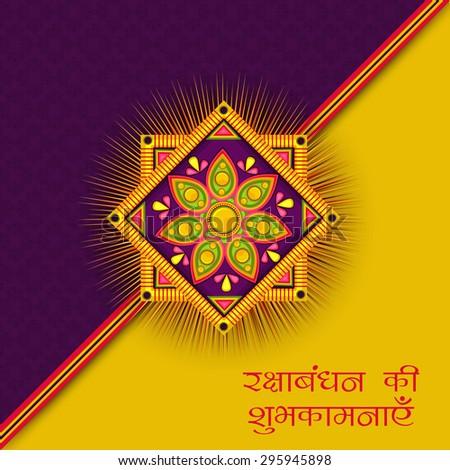 Beautiful creative rakhi with Hindi wishing text (Best Wishes of Raksha Bandhan) on purple and yellow background for Indian festival, Raksha Bandhan celebration. - stock vector