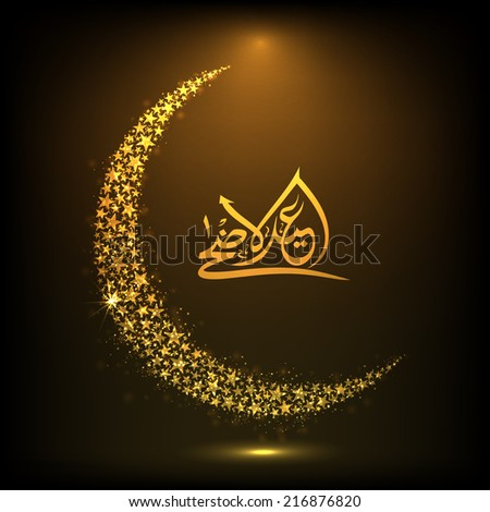 Beautiful crescent golden moon with arabic islamic calligraphy of text Eid-Ul-Adha on shiny brown background for Muslim community festival celebrations.  - stock vector