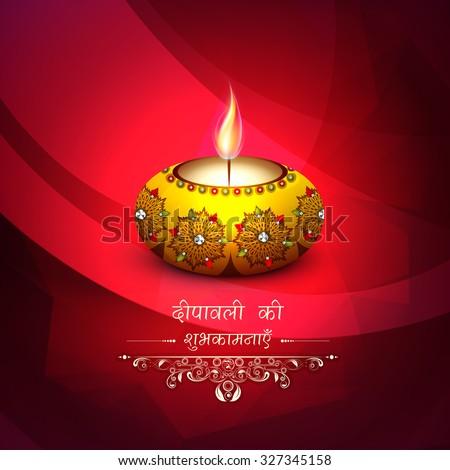Beautiful floral decorated illuminated lit lamp and Hindi text Deepawali ki Shubhkamnaye (Best Wishes of Deepawali) on shiny background for Indian Festival of Lights celebration. - stock vector