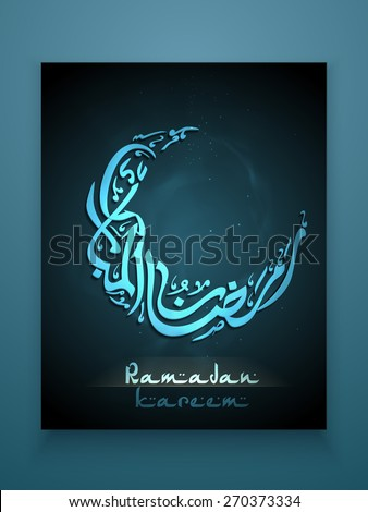 Beautiful greeting card design decorated with shiny Arabic Islamic calligraphy of text Ramazan-ul-Mubarak (Happy Ramadan) in moon shape for Muslim community festival celebration. - stock vector
