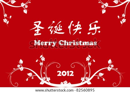 Beautiful greeting card of merry christmas 2012 with chinese characters