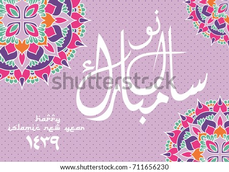 Beautiful greeting card colorful mandala arabic stock vector beautiful greeting card with colorful mandala and arabic calligraphy text of islamic new year 1439 m4hsunfo