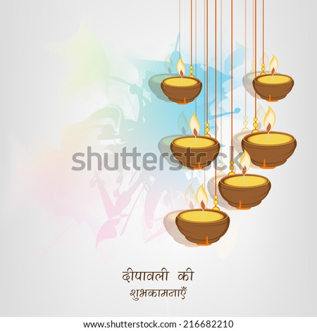 Beautiful illuminated hanging oil lit lamps on colorful abstract background with wishes in Hindi text for Diwali festival celebrations.  - stock vector
