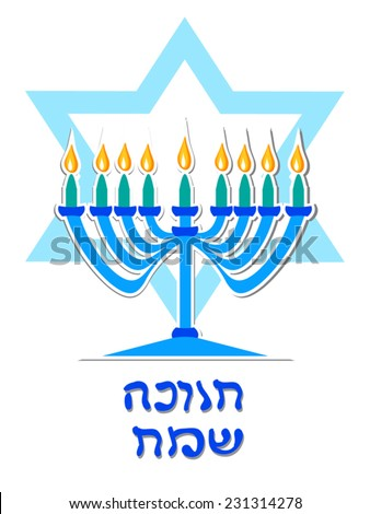 "Beautiful illustration for Jewish Holiday Hanukkah including signs: candlestick with 9 candles, David star and text - wish happy holiday Hanukkah on Hebrew - ""Hanukkah Sameah"". Vector EPS 10.  - stock vector"