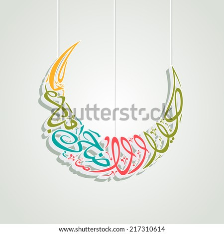Beautiful islamic arabic calligraphy of text Eid-Ul-Zuha in moon shape for Muslim community festival celebrations.  - stock vector