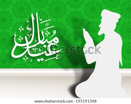 Beautiful paper design of a religious muslim man praying and arabic islamic calligraphy of text Eid Mubarak on green and grey background.   - stock vector