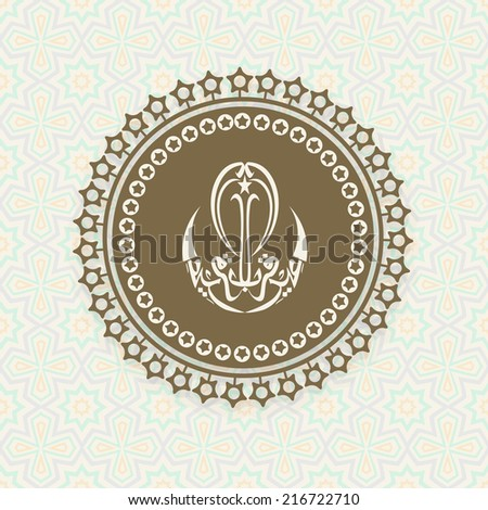 Beautiful stars decorated sticker with arabic islamic calligraphy of the text Eid-Ul-Adha on beige background for Muslim community festival celebrations.  - stock vector