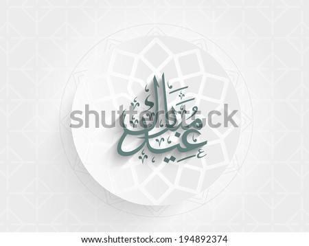 Beautiful sticky with Arabic Islamic calligraphy of text Eid Mubarak on floral decorated background for celebration of Muslim community festival.  - stock vector
