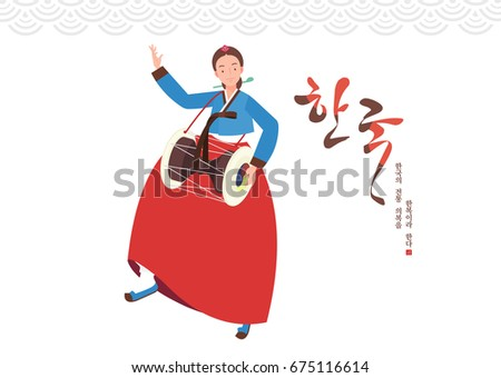 Beautiful woman playing the janggu and wearing Traditional dress, hanbok.Translated : korea, Korean traditional clothes are called Hanbok.