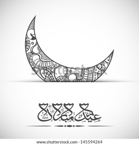 Beautifully floral design decorated crescent moon with arabic islamic calligraphy of text Eid Mubarak concept for muslim community festival Eid Al Fitr(Eid Mubarak). - stock vector