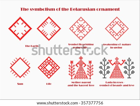 Belarusian National Symbolism Belarusian Ornament Stock Vector