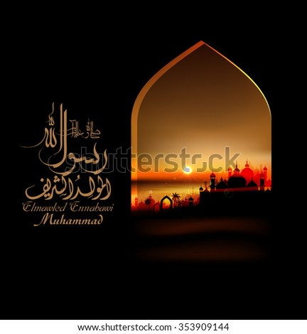birthday of the prophet Muhammad (peace be upon him)- Mawlid An Nabi - elmawlid Enabawi Elcharif - mohammed - mouhamed - mouhammed.  Translation : birthday of Muhammed the prophet - stock vector