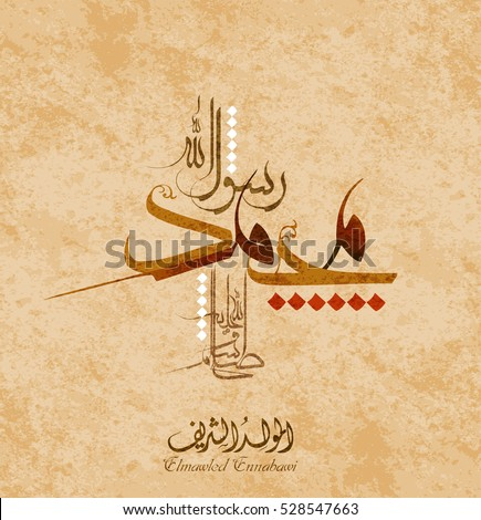 Prophet Mohammad Peace Be Upon Him Coursework Academic Writing