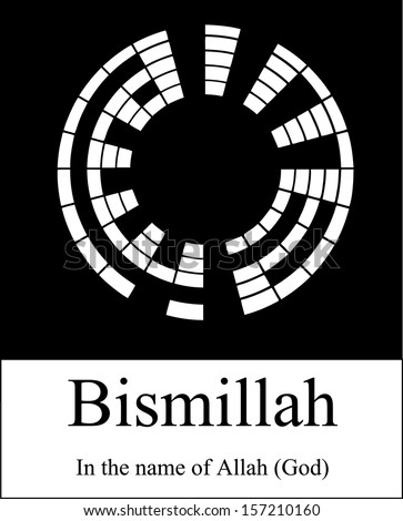 Bismillah arabic script in circular kufi style creative typography vector (translation: In the name of Allah/God). Pious muslim will recite this word before beginning any work - stock vector