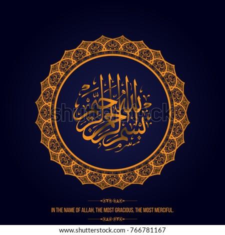 Bismillah Stock Images, Royalty-Free Images & Vectors ... Bismillah Calligraphy Blue