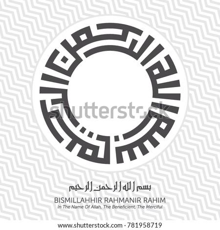 Bismillah In Name Allah Circle Kufic Stock Vector