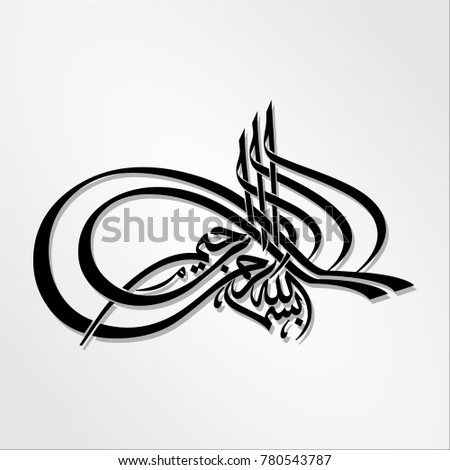 Bismillah Stock Images Royalty Free Images Vectors