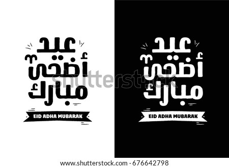 Black and White 'eid adha mubarak' vector calligraphy - Eid al adha Wishes 2017,  Greetings card , Eid Mubarek Cards 2017