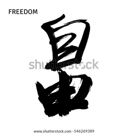 Black Chinese Hieroglyphs Freedom Vector Illustration Stock Vector