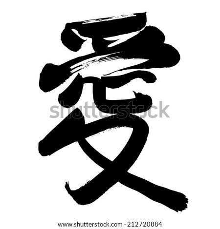 Black Chinese letter calligraphy hieroglyph isolated on white background. Translation of hieroglyph: 'Love'. Vector hand drawn illustration - stock vector