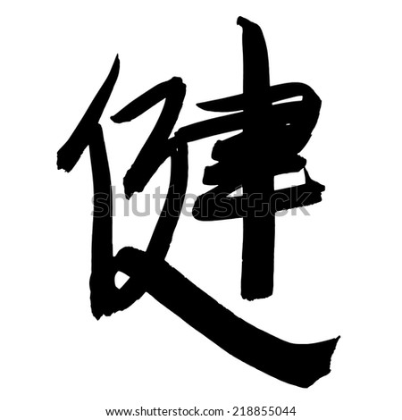 Black Chinese letter calligraphy hieroglyph isolated on white background. Translation of hieroglyph: 'Health'. Vector hand drawn illustration - stock vector