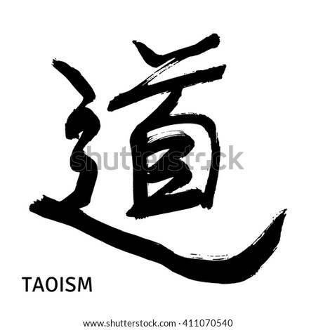 Black Chinese letter calligraphy hieroglyph isolated on white background. Translation of hieroglyph: 'Taoism'. Dry brush stroke. Hand drawn with ink. Vector illustration