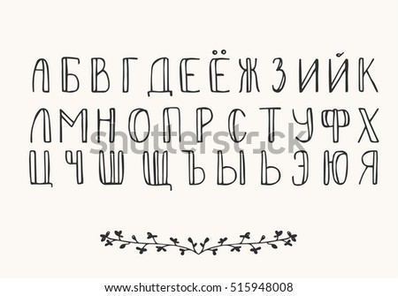 how to say happy birthday in russian cyrillic