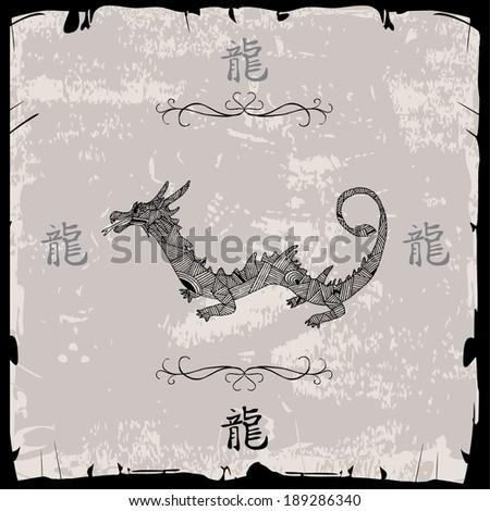 Black Dragon- Chinese zodiac  - stock vector