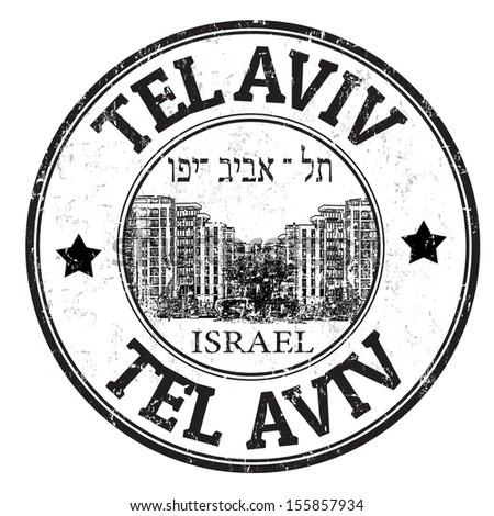 Black grunge rubber stamp with the name of Tel Aviv city written inside, vector illustration - stock vector